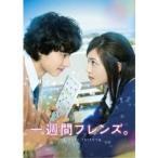 一週間フレンズ。 豪華版 (初回限定) 【DVD】