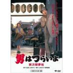 男はつらいよ・寅次郎夢枕 【DVD】