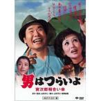 男はつらいよ・寅次郎相合い傘 【DVD】