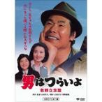 男はつらいよ・葛飾立志篇 【DVD】