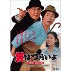 男はつらいよ・寅次郎と殿様 【DVD】