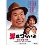 男はつらいよ・寅次郎春の夢 【DVD】