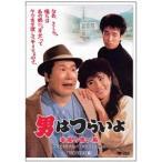 男はつらいよ・幸福の青い鳥 【DVD】