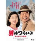 男はつらいよ・寅次郎心の旅路 【DVD】