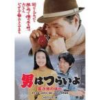 男はつらいよ・寅次郎の休日 【DVD】
