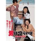 男はつらいよ・寅次郎の青春 【DVD】