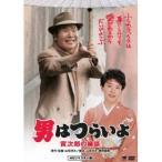 男はつらいよ・寅次郎の縁談 【DVD】
