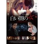 白い闇の女 【DVD】
