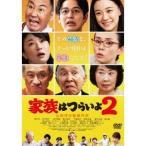 家族はつらいよ2 【DVD】