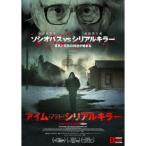 アイム・ノット・シリアルキラー 【DVD】