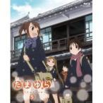 たまゆら〜hitotose〜 第5巻 【Blu-ray】