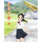 たまゆら〜もあぐれっしぶ〜 4 【Blu-ray】