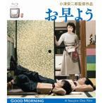 お早よう 【Blu-ray】