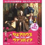シェアハウス ウィズ ヴァンパイア 【Blu-ray】