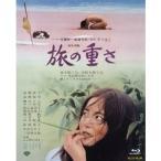 旅の重さ 【Blu-ray】