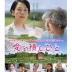 愛を積むひと スペシャル・エディション 【Blu-ray】
