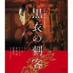 黒衣の刺客 【Blu-ray】