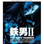 鉄男II THE BODY HAMMER 【Blu-ray】