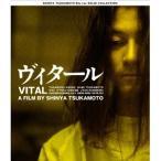 ヴィタール 【Blu-ray】