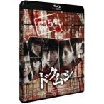 ドクムシ 【Blu-ray】