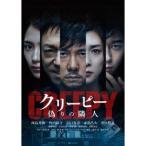 クリーピー 偽りの隣人 豪華版 (初回限定) 【Blu-ray】