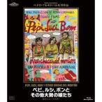 ペピ、ルシ、ボンとその他大勢の娘たち HDニューマスター 【Blu-ray】
