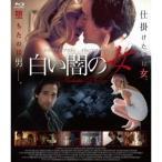 白い闇の女 【Blu-ray】