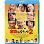 家族はつらいよ2《通常版》 【Blu-ray】
