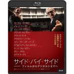 サイド・バイ・サイド フィルムからデジタルシネマへ 【Blu-ray】