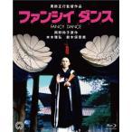 ファンシイダンス 【Blu-ray】