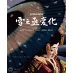 雪之丞変化 【Blu-ray】