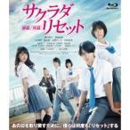 サクラダリセット 豪華版(前篇&後篇セット) 【Blu-ray】