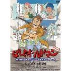 青春H2 ぱぴぃオールドマン 【DVD】