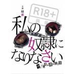 私の奴隷になりなさい ディレクターズ・カット 【DVD】
