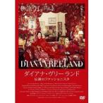ダイアナ・ヴリーランド 伝説のファッショニスタ 【DVD】