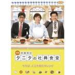 Yahoo!ハピネット・オンライン Yahoo!店体脂肪計タニタの社員食堂 【DVD】