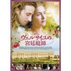 ヴェルサイユの宮廷庭師 【DVD】