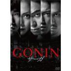 GONINサーガ《通常版》 【DVD】