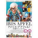アイリス・アプフェル!94歳のニューヨーカー 【DVD】