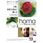 ノーマ、世界を変える料理 【DVD】