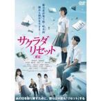 サクラダリセット 前篇 【DVD】