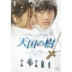 天国の樹 DVD-BOX 【DVD】