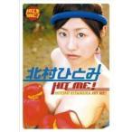 北村ひとみ HIT ME! 【DVD】