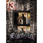 13 thirteen 愛と欲望の毛皮 【DVD】