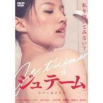 ジュテーム〜わたしはけもの 【DVD】