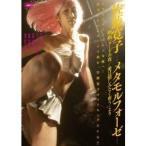 佐藤寛子-メタモルフォーゼ-映画「ヌードの夜/愛は惜しみなく奪う」より 【DVD】