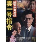 陸軍中野学校 雲一号指令 【DVD】