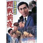 陸軍中野学校 開戦前夜 【DVD】