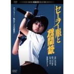 セーラー服と機関銃 【DVD】