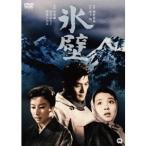 氷壁 【DVD】画像
